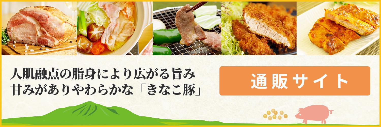 宮崎ブランド豚肉「きなこ豚」の通販サイト