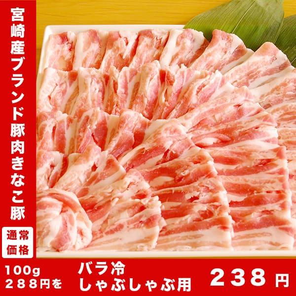 豚肉セールきなこ豚バラ冷しゃぶしゃぶ用