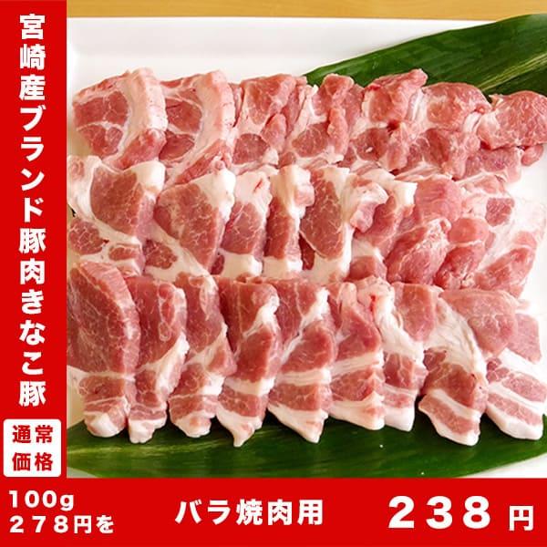 豚肉セールきなこ豚バラ焼肉用
